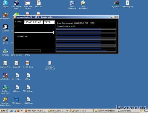 Ddos программа для взлома css серверов как быстро поднять сайт в топ 10 яндекса