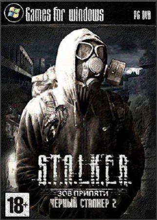 S.T.A.L.K.E.R.: Зов Припяти - Чёрный сталкер 2 (2011/RUS/DOOMLORD)