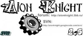 Aion сборка от команды Aion Knight 2.5 rev.44