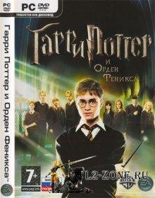 Скачать Гарри Поттер и Орден Феникса
