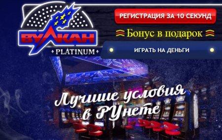 Casino Vulcan Platinum: вот, что происходит в клубе!