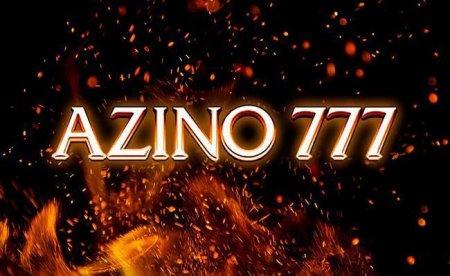 Азино 777 или как быстро выиграть в прибыльном казино