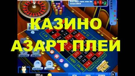 Azartplay casino или Секрет прибыльной игры