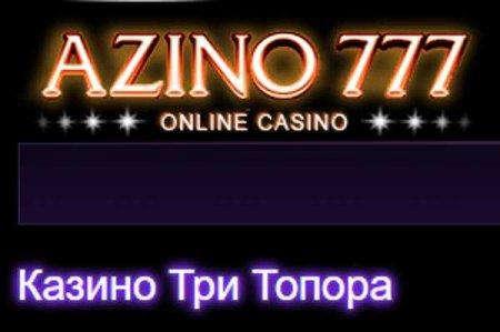 Азино 777. Обзор казино