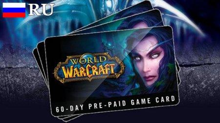 Тайм карта WOW 60 дней